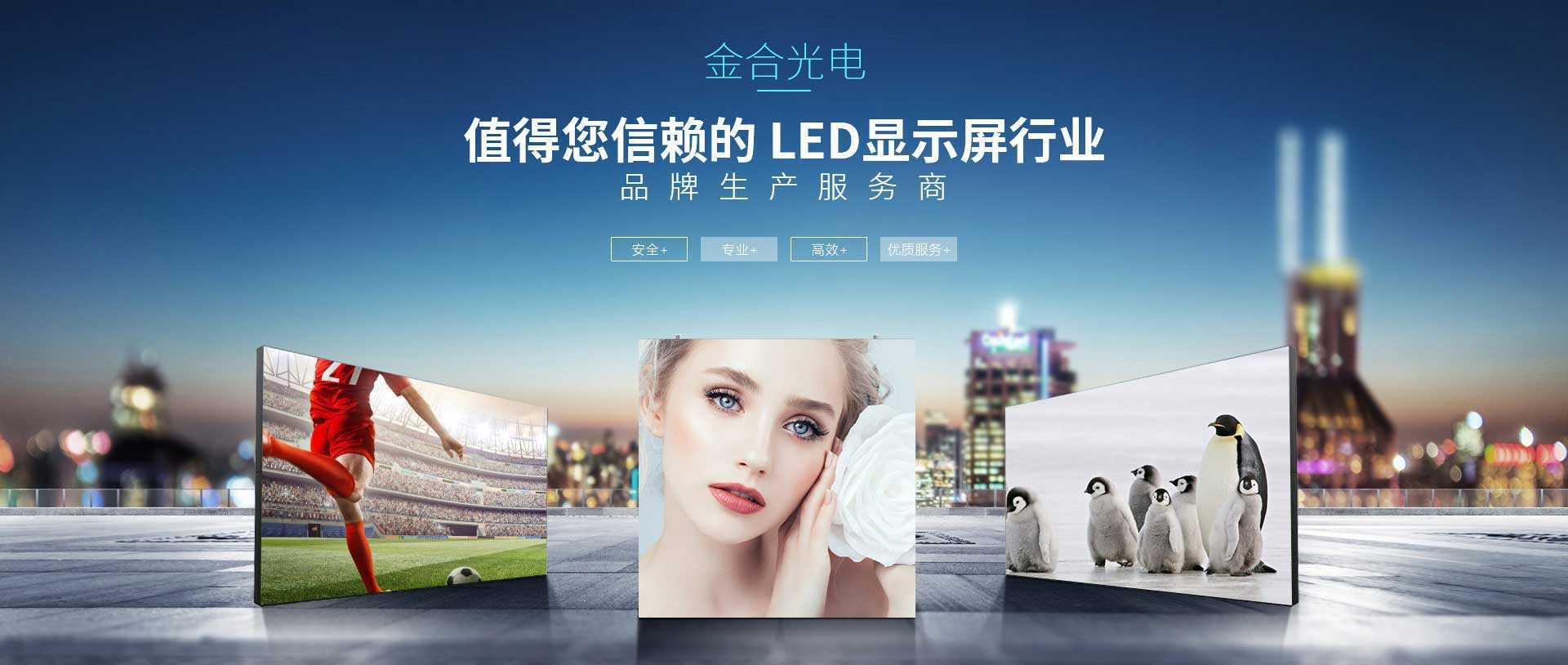 LED显示屏-高清全彩LED显示屏-深圳LED电子显示屏生产厂家-金合光电